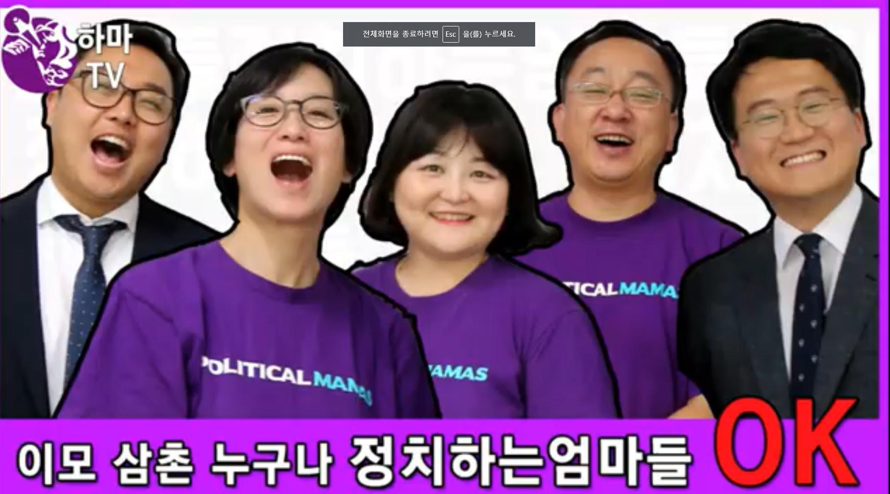 하마티비 <비혼특집>